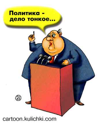 politic0151