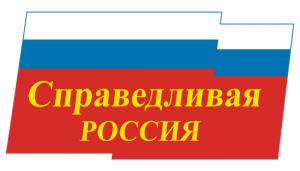 spravedlivaya_rossiya